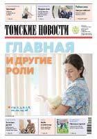 Томские новости №979-10
