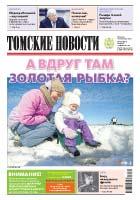 Томские новости №980-11