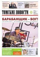 Томские новости №981-12
