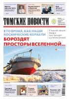 Томские новости №984-15