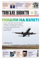 Томские новости №985-16