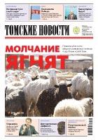 Томские новости №986-17