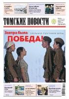 Томские новости №987-18-19