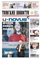 Томские новости №988-20