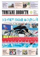 Томские новости №989-21