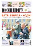 Томские новости №991-23