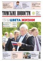 Томские новости №992-24