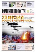 Томские новости №993-25