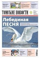 Томские новости №995-27