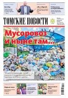Томские новости №996-28