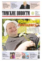 Томские новости №997-29