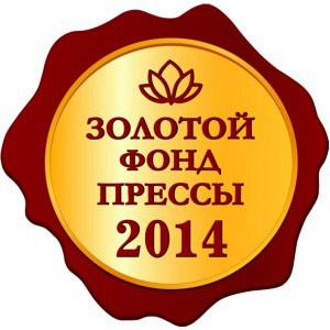 золотой-фонд-прессы-2014