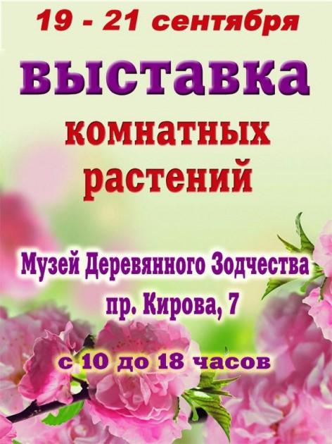 Vistavka_september