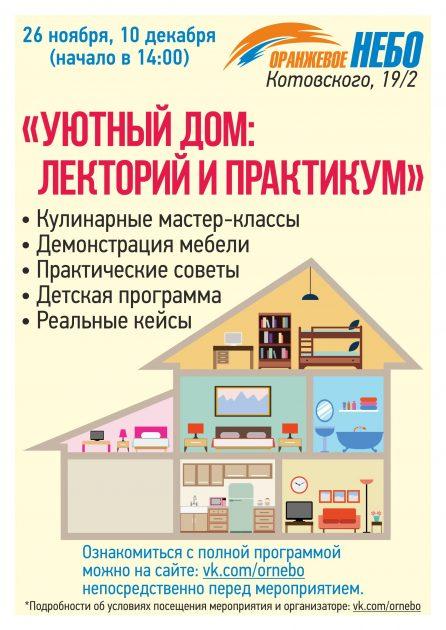 on-a3-uyutnyj-dom