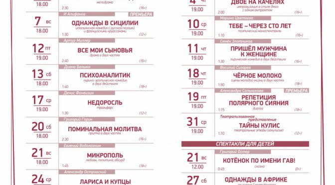 Афиша Томского театра драмы на март '2021