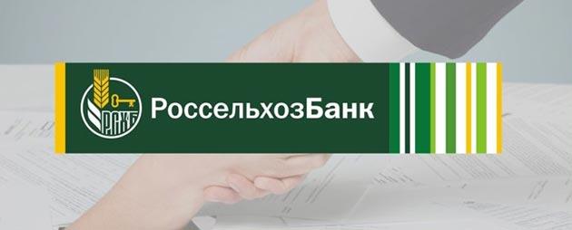 Россельхозбанк: каждый рубль на сезонные работы в Томской области в 2020 г выдан по льготной ставке